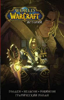 World of Warcraft. Истории