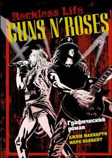 Guns N' Roses: Reckless life. Графический роман