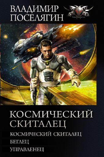 Космический скиталец