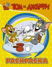 Том и Джерри. Раскраска (желтая)