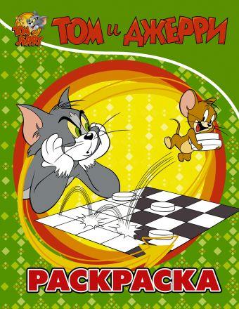 Том и Джерри. Раскраска (зеленая)