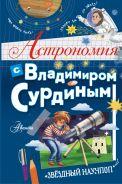 Астрономия с Владимиром Сурдиным [Сурдин Владимир Георгиевич]