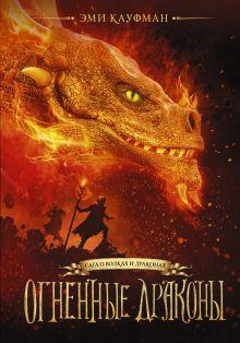 Огненные драконы