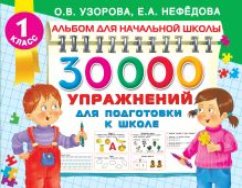 30000 упражнений для подготовки к школе