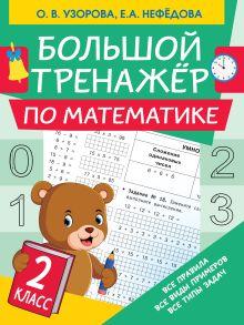 Большой тренажер по математике. 2 класс