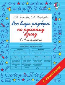 Все виды разбора по русскому языку. 1-4-ый классы