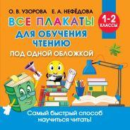 Все плакаты для обучения чтению