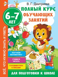 Полный курс обучающих занятий для подготовки к школе. 6-7 лет