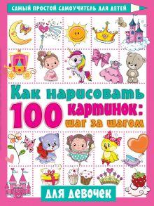 Как нарисовать 100 картинок для девочек: шаг за шагом