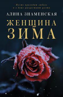 Женщина-зима