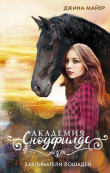 Майер Джина — Заклинатели лошадей