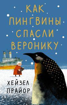 Как пингвины спасли Веронику