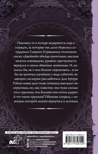 Артур Рэйш. Проклятие королей
