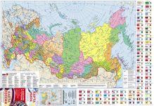 Карта мира/ карта России с флагами (складная)