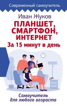 Планшет. Смартфон. Интернет. За 15 минут в день. Самоучитель для любого возраста