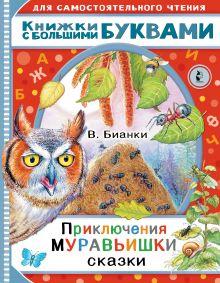 Приключения Муравьишки. Сказки