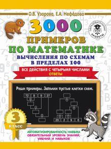 3000 примеров по математике. Вычисления по схемам в пределах 100. Все действия с четырьмя числами. Ответы. 3 класс