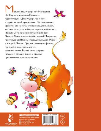 Дядя Федор и праздники в Простоквашино