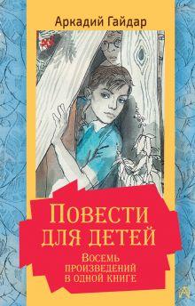Гайдар Аркадий Петрович — Повести для детей. Восемь произведений в одной книге