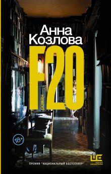 Козлова Анна Юрьевна — F20