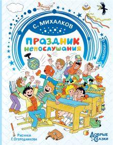 Михалков Сергей Владимирович — Праздник непослушания. Рисунки Г. Огородникова