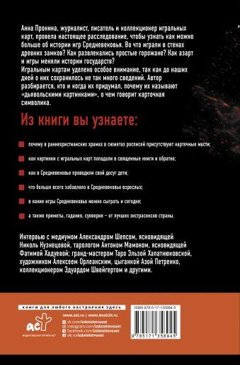 Играющее Средневековье: Александр Шепс, Фатима Хадуева, Николь Кузнецова, Анна Пронина