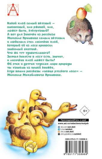 Лисичкин хлеб