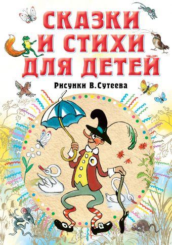 Сказки и стихи для детей. Рисунки В. Сутеева