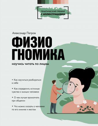 Физиогномика: научись читать по лицам