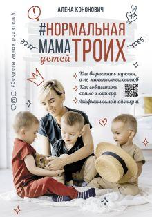 Нормальная мама троих детей