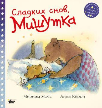 Сладких снов, Мишутка!