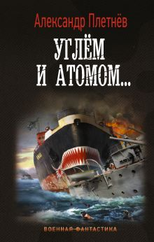 Углём и атомом...