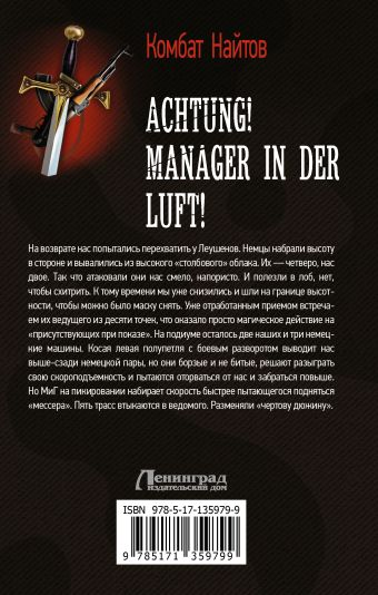 Achtung! Manager in der Luft!