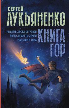 Книга гор: Рыцари сорока островов. Лорд с планеты Земля. Мальчик и тьма.