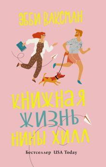 Книжная жизнь Нины Хилл