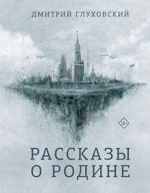 Глуховский Дмитрий Алексеевич — Рассказы о Родине