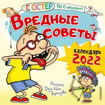 Вредные советы. Рисунки Дяди Коли Воронцова