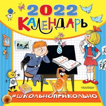 Школьноприкольно, календарь для школьников