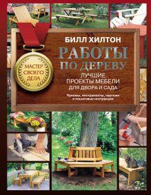 Работы по дереву. Лучшие проекты мебели для двора и сада