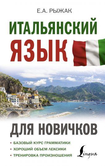 Итальянский язык для новичков