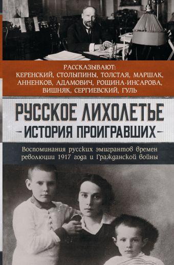 Русское лихолетье. История проигравших