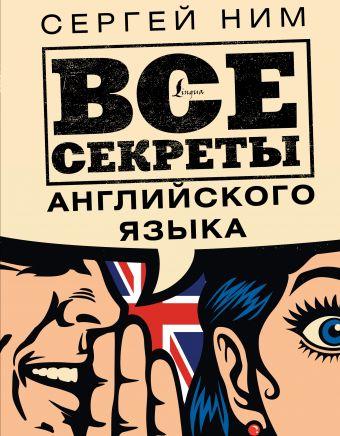Все секреты английского языка
