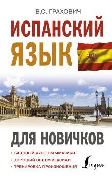 Испанский язык для новичков