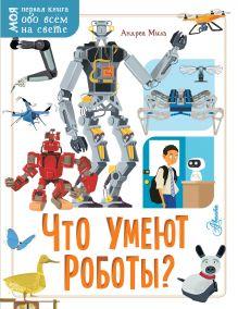 Что умеют роботы?