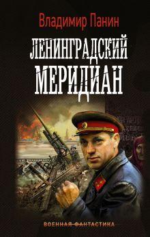 Ленинградский меридиан