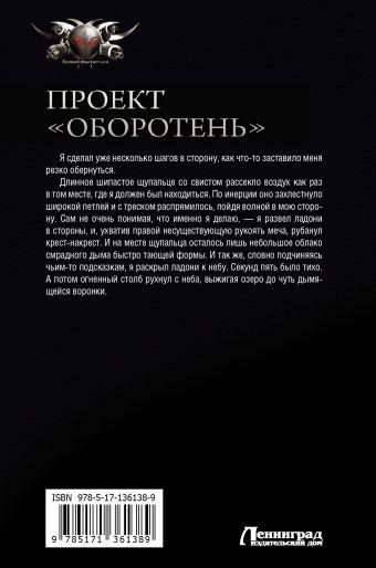Проект «Оборотень»