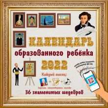 Календарь с дополненной реальностью для образованного ребенка. 36 шедевров под одной обложкой.