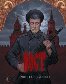 Глуховский Дмитрий Алексеевич — Пост