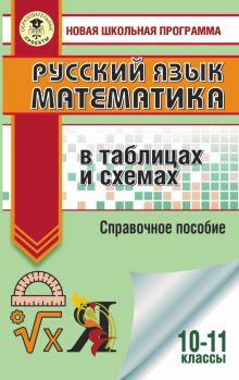 ЕГЭ. Русский язык. Математика в таблицах и схемах для подготовки к ЕГЭ