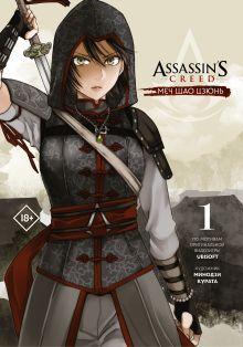 Курата Минодзи — Assassin's Creed: Меч Шао Цзюнь. Том 1